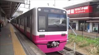 【旧塗装消滅】新京成N800形N818F 松戸ゆき 北習志野発車 ('17/8/6)