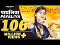 Payaliya Bajni Lado Piya || 2018 में धूम मचा दिया इस गाने ने || Shivani Ka Thumka