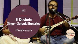#KaahonMusic- Concert for Bhangar | Ei Deshete | Satyaki