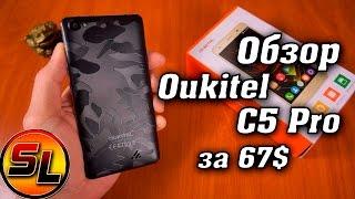 oukitel C5 Pro обзор бюджетника на металлической основе с достойным железом.  review