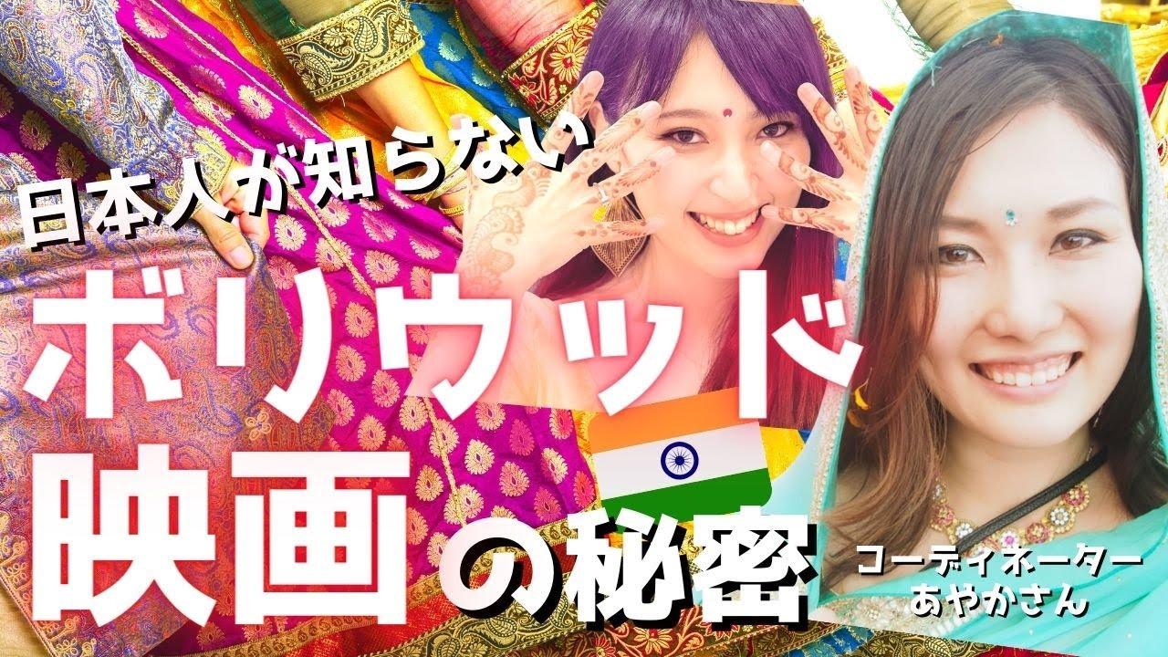 日本人が知らない ボリウッド映画の世界について ーインドの映画事情ー The World of Bollywood Movies the Japanese Don't Know.