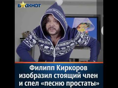 ce fel de penis are Kirkorov