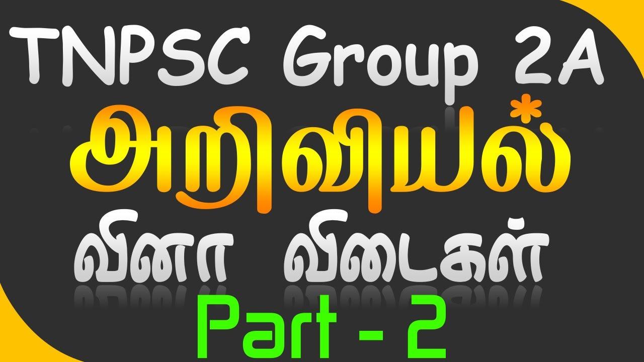 Group 2a Model Question Paper Pdf