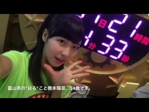 橋本陽菜ちゃんの新自己紹介   AKB48 チーム8