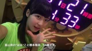 AKB48、チーム8の富山県代表、橋本陽菜ちゃんの今現在の自己紹介、キャ...