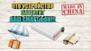 Магнитный переходник на Micro USB. Распаковка и тест.