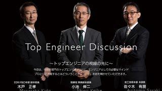 牧野フライス製作所「Top Engineer Discussion」~トップエンジニアの視線の先に~