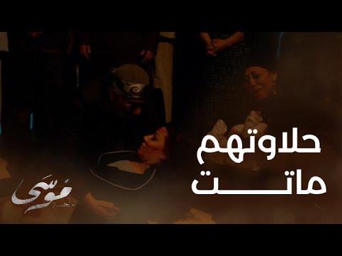 الحلقة الأخيرة | موسى | محمد رمضان يبكي على وفاة سمية الخشاب