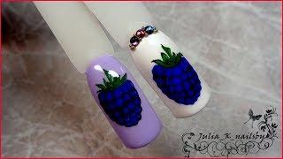 Ежевика. Экспресс дизайн ногтей