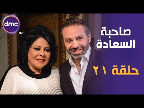 برنامج صاحبة السعادة - الحلقة الـ 21 الموسم الأول   علاقة الرجل بالمرأة   الحلقة كاملة