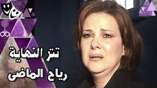 تتر نهاية ״رياح الماضي״ ׀ عبد الرحمن الأبنودي ׀ غناء محمد الحلو – وسام