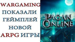Pagan Online:  WARGAMING продемонстрировали геймплей игры