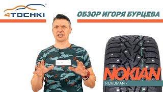 Шины Nokian Nordman 7 - обзор Игоря Бурцева..Шины и диски 4точки - Wheels & Tyres.