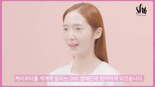 힐라비 워터드롭 선 젤 | 모델 김민선