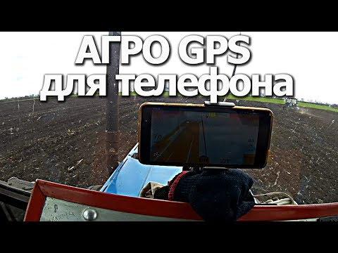 Агро навигатор для телефона / GPS антена /тест №2 #СельхозТехника ТВ