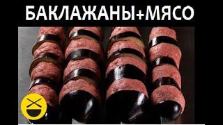 Баранина и баклажаны - три блюда