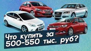 Лучшие автомобили в бюджет 500-550 тр в 2020 году. Автопоиск74.