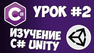 Unity C# уроки / #2 - Переменные и основные функции