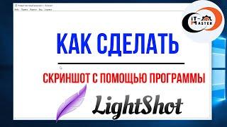 Как сделать скриншот с помощью программы LightShot на ПК  Канал IT Master