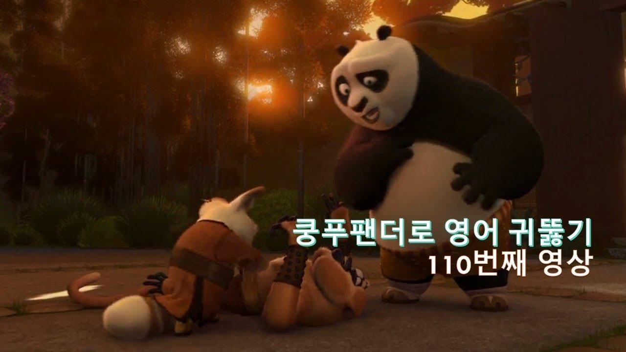 Download Kung Fu Panda 110. I'm pretty scared. 영어의 공포에서 해방시켜 드리겠습니다.
