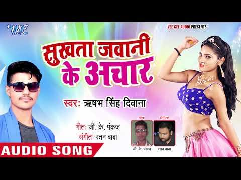 Rishabh Singh Dewana का सबसे सुपरहिट गाना 2018 - Sukhata Jawani Ke Achar - Bhojpuri Superhit Song