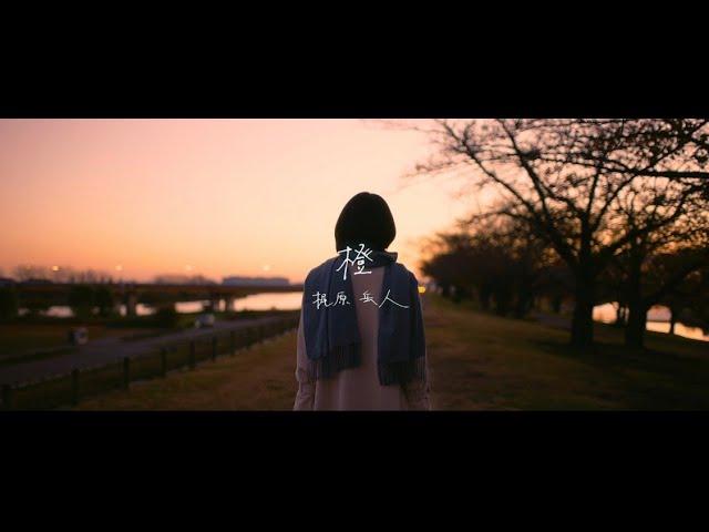 梶原岳人 / 『橙』(official lyric video)