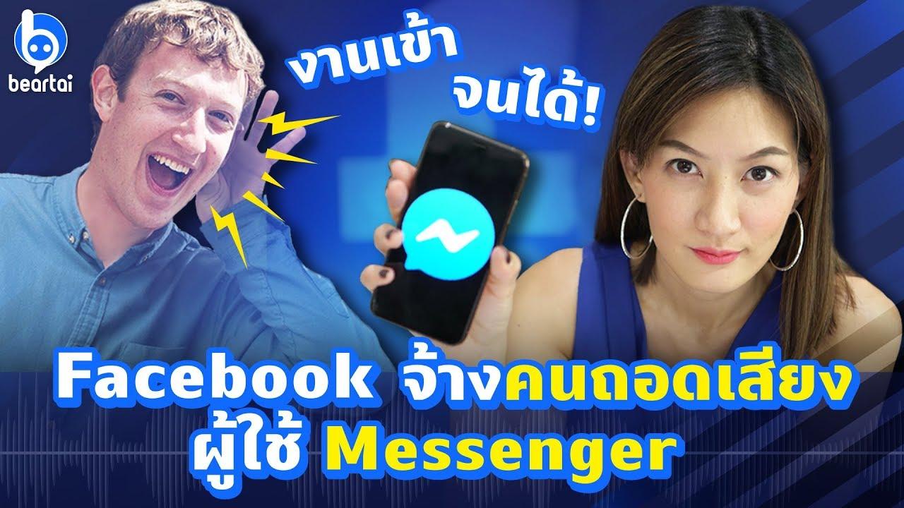 """สรุปข่าวร้อน Facebook จ้างทีม """"ถอดเสียง"""" สนทนาบน Messenger"""