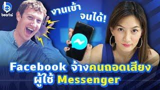 """สรุปข่าวร้อน Facebook จ้างทีม """"ถอดเสียง"""" สนทนาบน Messenger (มีซับไทย)"""