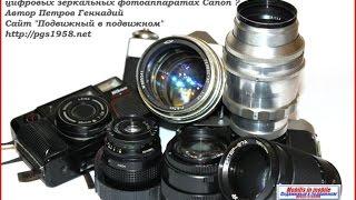 Как объективы от Зенита использовать на цифровых камерах Canon ?(, 2016-01-08T16:35:30.000Z)