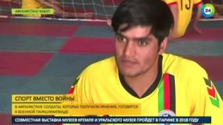 Спорт вместо войны: в Афганистане солдаты готовятся к Паралимпиаде
