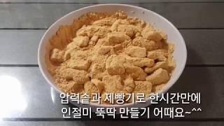 제빵기로 인절미만들기 [어머나쿡]