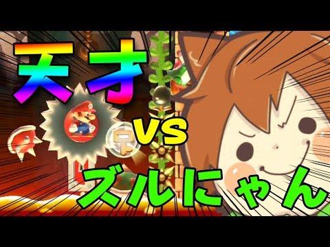 【スーパーマリオメーカー#533】天才VSズルにゃん!どっちが勝つ!?【Super Mario Maker】ゆっくり実況プレイ
