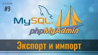экспорт и импорт БД в phpmyadmin