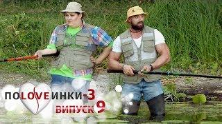 Половинки. Сезон 3. Выпуск 9. 24.10.2017