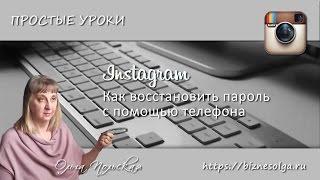 Instagram: Как восстановить пароль с  телефона