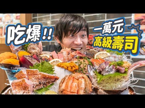 日本有錢人都這樣點壽司啦!破萬豪華海鮮大餐吃完胖3公斤🤤