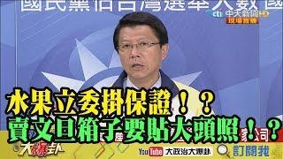 【精彩】水果立委掛保證!?龍介仙賣文旦箱子要貼大頭照?