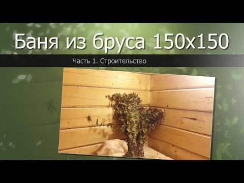 Баня из бруса 150х150. Часть 1. Строительство//Свой дом//Bath timber of 150x150 . Part 1: Building