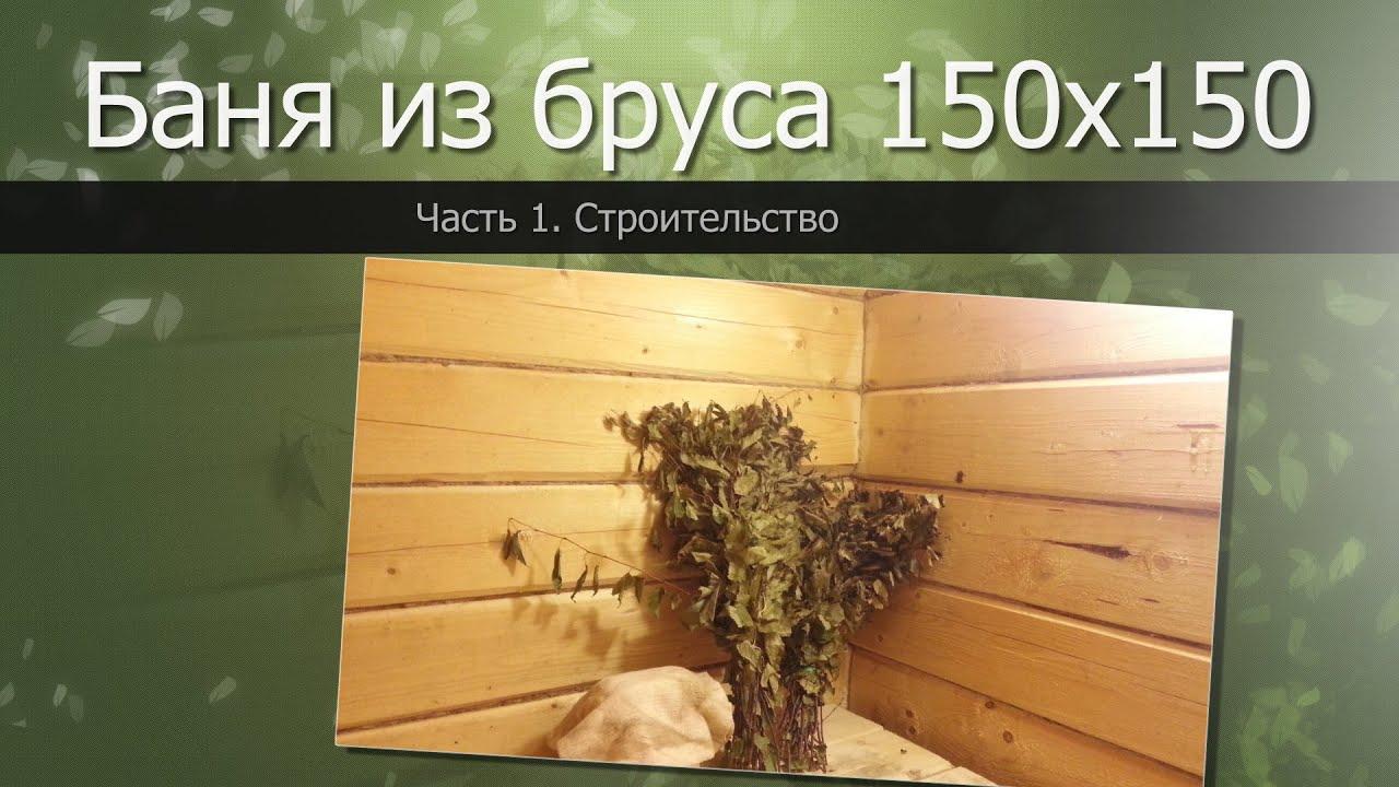 Как строить баню из бруса 150х150 своими руками фото 577
