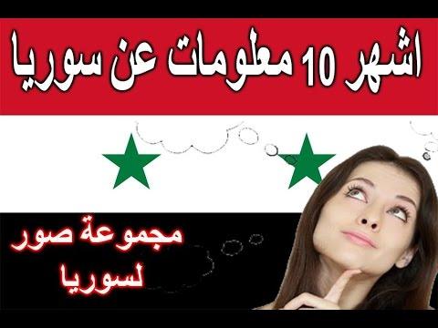 10 معلومات عن سوريا يجب ان تعرفها مجموعة صور لسوريا Bassem Touch Youtube