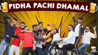 Pidha Pachi Dhamal || Gujraati Comedy Video- Kaminey Frendzz