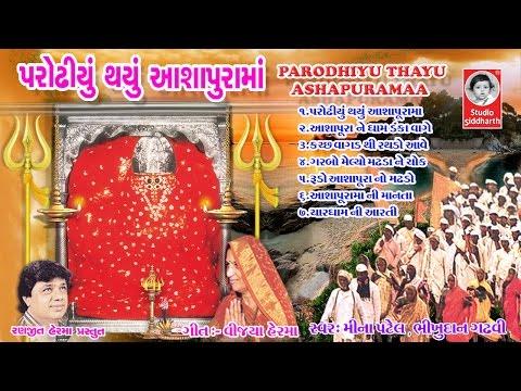 પરોઢીયું થયું આશાપુરામાં ( ગરબા અને આરતી )      Parodhiyu Thayu Ashapura Maa