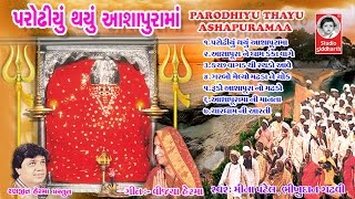 Parodhiyu Thayu Ashapura Maa || Super Hit New Garba 2015 With Aarti