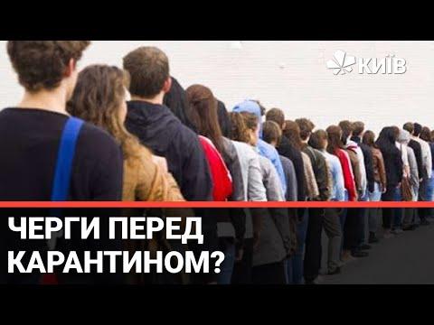 Телеканал Київ: Чи є черги в магазинах перед карантином вихідного дня - перевіряє Київ NewsRoom