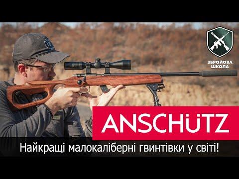 Anschutz: найкращі мілкашки у світі! Збройова Школа №75