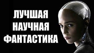 ТОП 10: Научно-Фантастических Фильмов