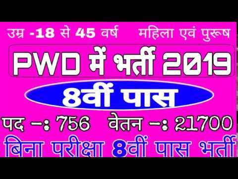 PWD में बम्पर भर्ती 2019//PWD VANACAY 2019//AGRICULTURAL DEPARTMENT 2019// 8th pass sarkari job 2019