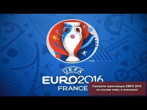 Ассоциации УЕФА - Европейские чемпионаты и кубки –