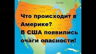 Что происходит в Америке? В США появились очаги опасности! Почему их так много?