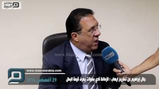 مصر العربية | جلال إبراهيم عن تكريم ايهاب : الزمالك نادي بطولات يعرف قيمة البطل